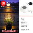 送料無料 ソーラーライト 4台セット ガーデンライト カラーライト 電球色 昼光色 夜間自動点灯 L...