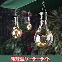 電球型ソーラーライト 1台 ガーデンライト カラーライト 多彩 黄 赤 緑 青 電球 夜間自動点灯 ...
