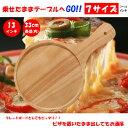大人気 再入荷 木製ピザトレー 内径33cm 13インチ  ピザピール 中 小 大 円形 【業務用】 木製の手付きピザトレー ブレッドボード