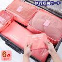 送料無料 旅行収納ポーチ6点セット アレンジケース 衣類収納ケース 旅行バッグ バッグ