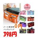 インナーバッグ バッグ コスメポーチ 男女兼用 BAG IN BAG 全12色 バッグインバッグ 旅行 化粧品 収納たっぷり 送料無料