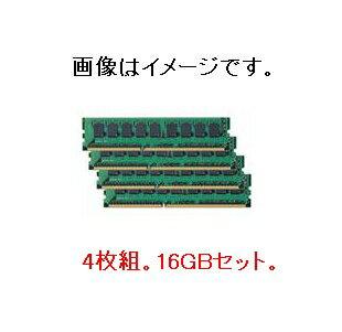メール便のみ送料無料/高品質バルク新品メモリ/即納/4GBx4枚組/DELL Studio XPS 7100/XPS 8300 DELL Studio 435対応16GBセット【安心保証】【激安】