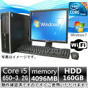 中古パソコン【Windows 7 Pro】19型液晶セット/HP 8100 Elite SFF Core i5 650 3.2G/4G/160GB/DVD-ROM/無線付/HDDリカバリ内蔵【EC】【..