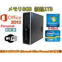 【純正Microsoft Office 2013搭載】【Windows 7 Pro 64bit】【新品HDD1TB(1000GB)】【大容量メモリ8GB】HP 8100 Elite SFF Core i5 3.2..