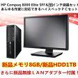 新品メモリ8GB/新品HDD1TB/Wi-fi付/HP Compaq 8000 Elite SFF/22インチ超大画面液晶セット/Office2013/Core2Duo/DVD-ROM/Windows7 Pro