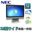 (Windows 7 Pro) 日本メーカーNEC 19型ワイド液晶一体型PC MG-A Pentium DualCore E6300 2.8G/メモリ2G/160GB/DVD-ROM/19インチ/中古パソコン