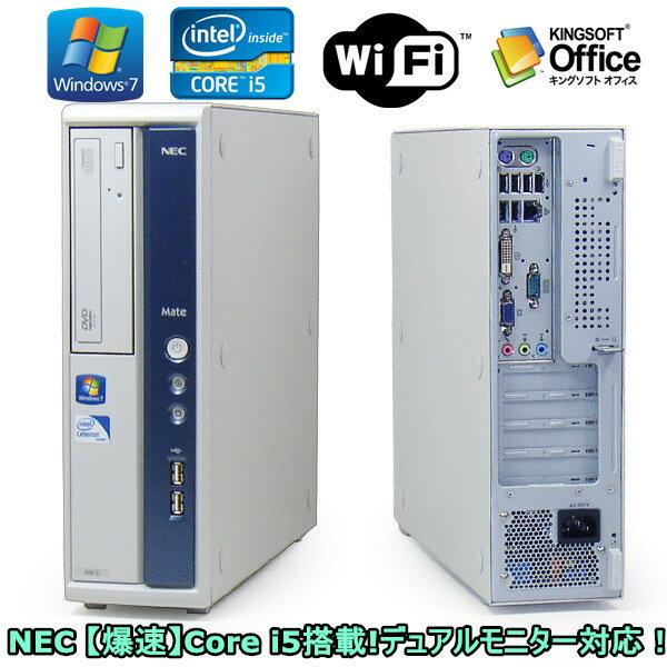 再入荷!爆速Core i5搭載!Office2013!(Windows 7 Pro) 日本メーカーNEC MB-B 爆速Core i5 650 3.2G/メモリ4G/160GB/DVD-ROM/中古パソコン