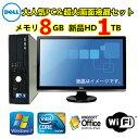 メモリ8GB+HD1TB/美品(Win 7 Pro 64bit)(Office2013)22型大画面液晶セット/DELL Optiplex 780 高速Core2Duo/8GB/新品1TB/DVD/無線付/中..