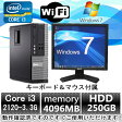 セール中!メモリ増量!爆速Core i3&大容量250GB!22型液晶セット(Win 7 Pro 64bit) DELL Optiplex 790 Core i3 2120 3.3G/4G/250GB/DVD/無線LAN/中古パソコン