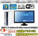 純正マイクロMicrosoft Office2013付/22型大画面液晶セット!新品HDD1TB!(Win 7 Pro) 日本メーカー NEC MB-B 爆速Core i5 650 3.2G/メモリ4G/1000GB/DVD/中古パソコン