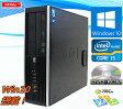(Windows 10)爆速Core i5!美品中古パソコン☆HP 8100 Elite SFF Core i5 3.2GHz/メモリ4G/160GB/DVDドライブ/無線LANアダプター付き!