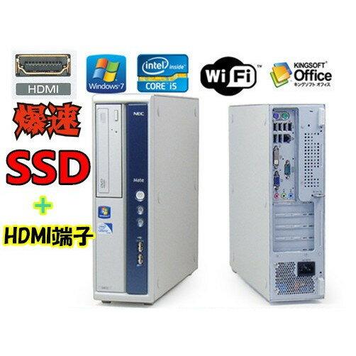 爆速新品SSD+HDMI端子搭載!Core i5!Office2013!(Win 7 Pro) 日本メーカーNEC MB-B 爆速Core i5 650 3.2G/メモリ4G/SSD120GB/DVD/無線付/本気で速い!
