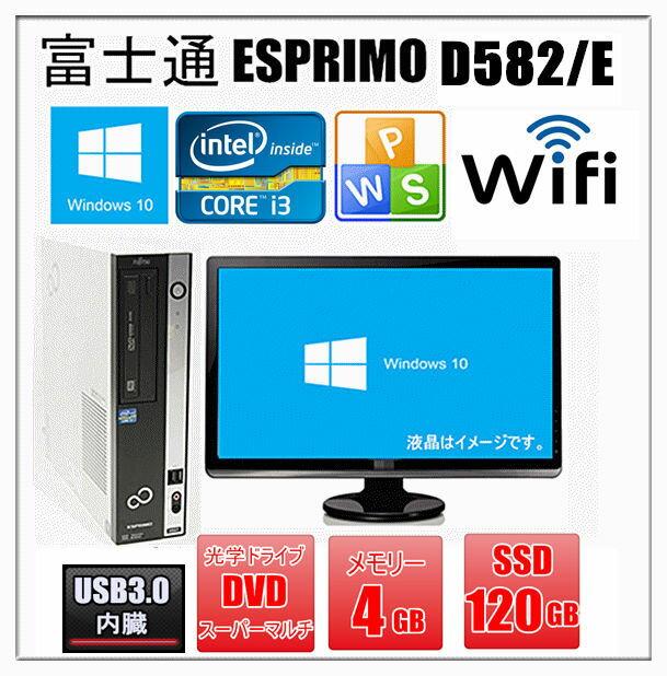 中古パソコン デスクトップパソコン Windows 10 22型液晶モニター付 SSD120G Office付 富士通 D582/E Core i3 2120 3.3G メモリ4G マルチドライブ USB3.0