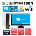 中古パソコン ポイント10倍 デスクトップパソコン Windows 10 22型液晶モニター付 SSD120G Office付 富士通 D582 Core i3 2120 3.3G メ..