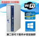 中古パソコン デスクトップパソコン Windows 10 激安 NEC MB-E Core i3 第二世代2120 3.3G メモリ4GB 高速SSD120GB DVDスーパーマルチドライブ Officeソフト付