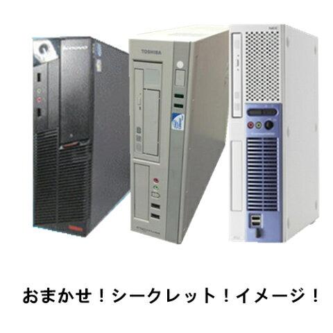 中古パソコン デスクトップ 中古PC【あす楽対応】【Windows Vistaリカバリ】 店長おまかせ USED WIN vista搭載PC!性能十分!メモリ2GB以上!DVD-ROM!送料無料!ワード/エクセル等付属