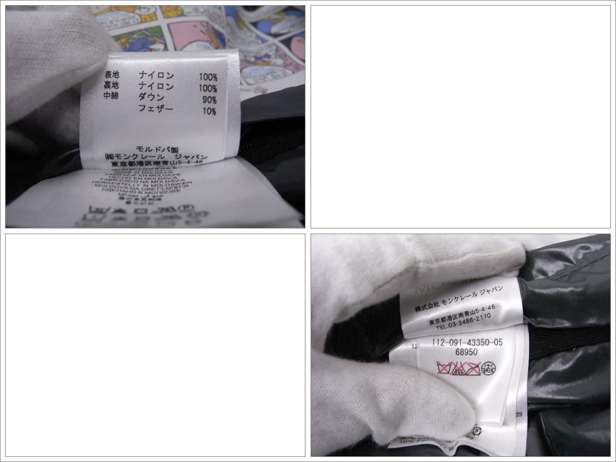 モンクレール『チブ ダウンベスト size1』112-091-43350-05 68950 メンズ 1週間保証【中古】b01f/h02A