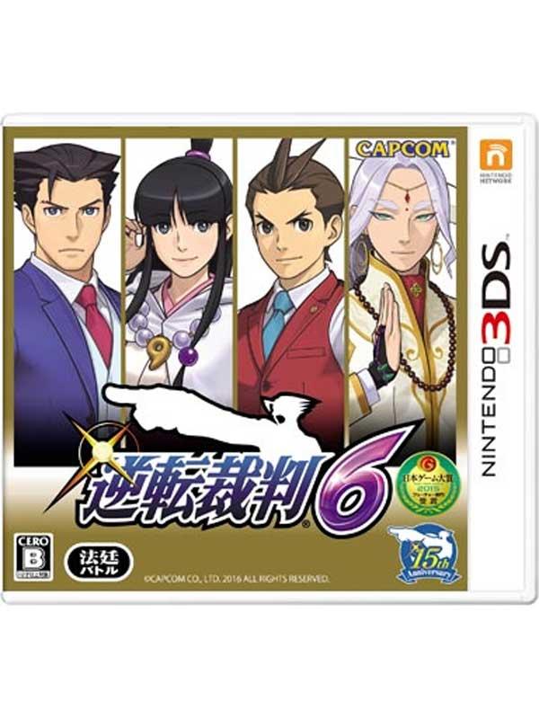 カプコン『逆転裁判6』CTR-P-BG6J(JPN) 法廷バトル 3DS用ゲームソフト【新品】
