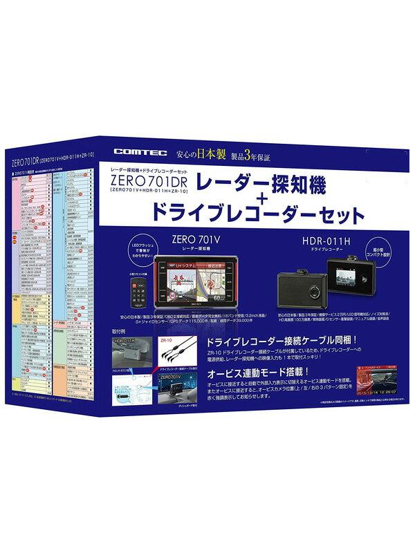 【COMTEC】コムテック『ZERO701DR』ZERO701V HDR-011H GPSレーダー探知機&ドライブレコーダーセット【新品】
