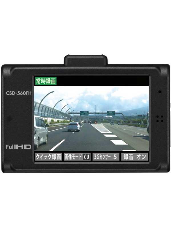 セルスター『ドライブレコーダー』CSD-560FH 500万画素カメラ フルハイビジョン記録 2.4型タッチパネル【新品】