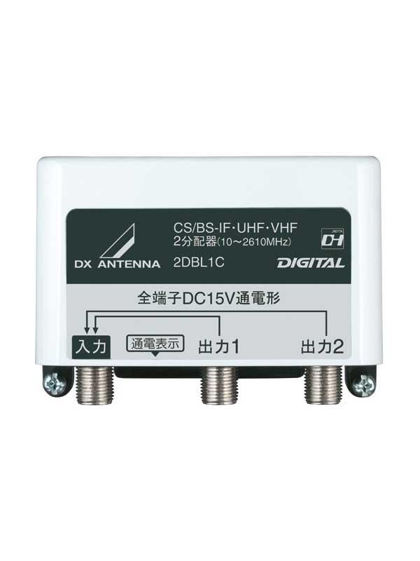 DXアンテナ『CS/BS-IF/UHF/VHF2分配器』2DBL1C 出力全端子 入力端子間通電仕様 屋外用2分配器【新品】