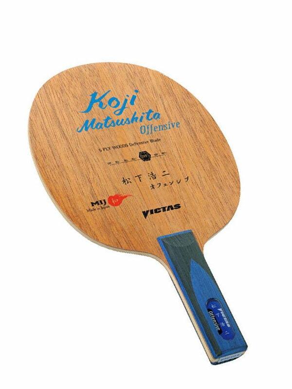 【VICTAS】ヴィクタス『松下浩二オフェンシブST』026355 シェークハンド 守備用 木材5枚 卓球ラケット 1週間保証【新品】