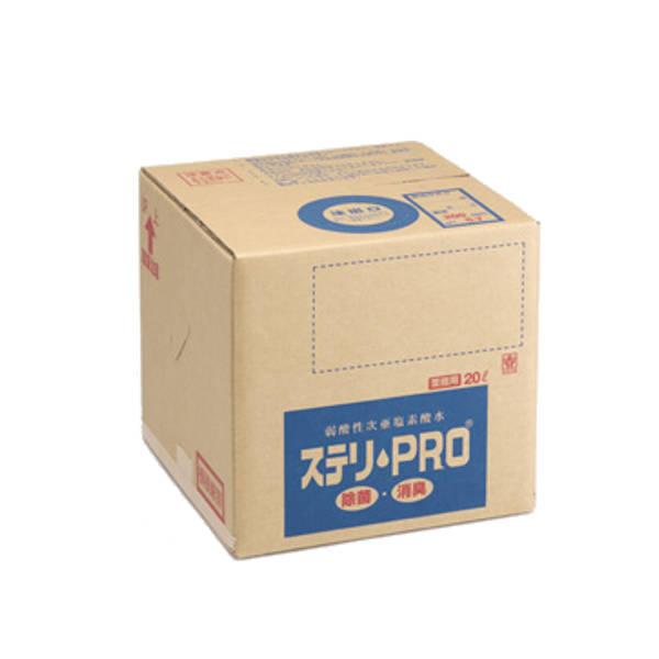 【送料無料】■代引き不可■弱酸性次亜塩素酸水 ステリPRO 20L(ステリプロ)♪