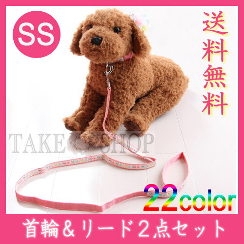 ゆうパケット便送料無料愛犬首輪&リード2点セット小型犬向け、お散歩アイテム、SSサイズ犬用品・ペット