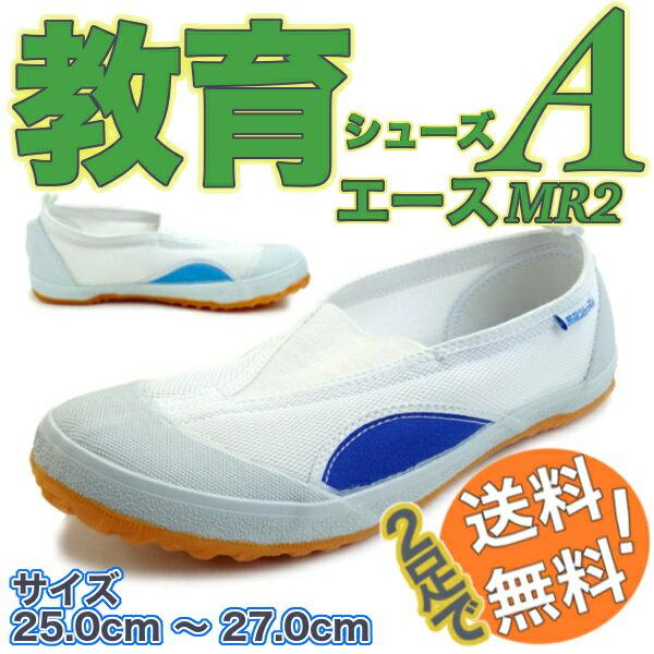 教育シューズ A エース MR2 青 ライト ブルー 25.0cm--27.0cm 水色 上履き スリッポン 校内履き 上靴 幅広 2足で送料無料