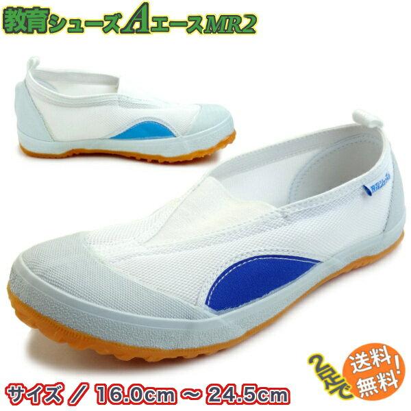 教育シューズ A エース MR2 16.0cm--24.5cm 青 ライト ブルー 水色 2足で送料無料 上履き スリッポン 校内履き 上靴 幅広