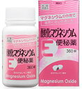 【第3類医薬品】酸化マグネシウムE便秘薬 360錠