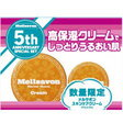 メルサボン スキンケアクリームセット( ハーバルグリーン大缶150g+中缶65gセット)