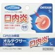福地製薬 【第(2)類医薬品】オルテクサー口腔用軟膏 5g