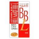 【第3類医薬品】肌あれ、にきび、口内炎に!ベルメイトBB?L錠 90錠
