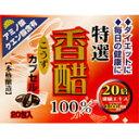 特選中国香醋カプセル 20包