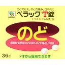 【第3類医薬品】眠くならないのどの薬ペラックT錠 36錠