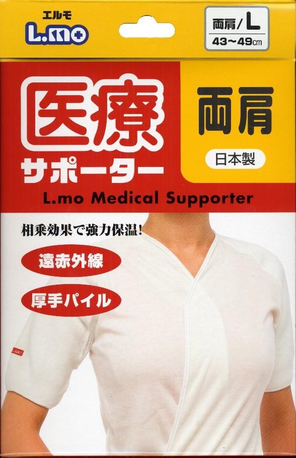 エルモ医療サポーター厚手 両肩用 M/Lの商品画像