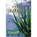 キダチアロエ ユリカロン 70g(530粒)