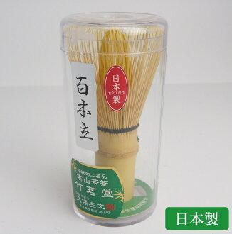 高山茶葉掃竹轉變大廳 100 提示追趕日本取得在日本傳統工藝品茶茶葉掃