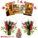 福を呼ぶ「丸丸」門松 ミニ門松 段々1対 国産 日本製 職人手作り 新春 飾り 本格 玄関 迎春