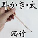耳かき 晒竹 太 国産 京都産 竹製 ごっそり取れる耳掻き 職人手作り