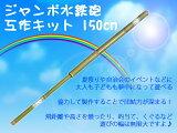 竹製 ジャンボ水鉄砲 工作キット 150cm 国産 日本製 水てっぽう