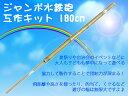 竹製 ジャンボ水鉄砲 工作キット 180cm 国産 日本製 水てっぽう 懐かしい 手作り お子さま向け 夏休み イベント 親子 自治会 学校行事 …