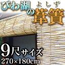 琵琶湖 よしず 9尺 270cm 2.7m 国産 日本製 天然 高級 葦簀 日よけ オーニング スクリーン すだれ 簾和風 インテリア 夏 日陰 涼しい