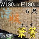 琵琶湖 よしず 6尺 180cm 1.8m 国産 日本製 天然 高級 葦簀 日よけ オーニング スクリーン すだれ 簾