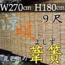 琵琶湖 よしず 9尺 270cm 2.7m 国産 日本製 天然 高級 葦簀 日よけ オーニング スクリーン すだれ 簾 職人手作り 暖房効果 暑さ寒さ対…