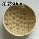 丸盆ざる 深型 径30cm×深6cm 竹製 深型 ザル 笊 丸竹ざる