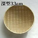 丸盆ざる 深型 径33cm×深6.5cm 竹製 ザル 笊 丸竹ざる