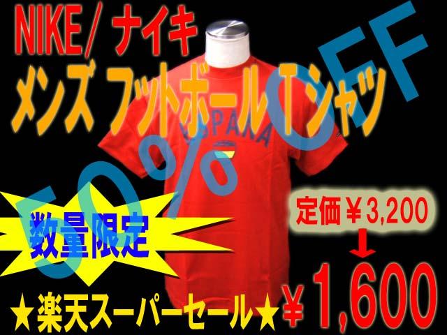 スーパーSALEでお買得!NIKE/ナイキ ドライFIT スペイン Tシャツ