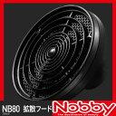 ノビィ 遠赤拡散フード ブラック NB80【Nobby ノビ...
